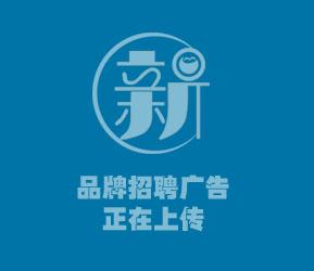 唐山港盾科技有限公司在玉田人才网(玉田人才网)的宣传图片